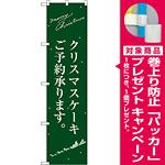 スマートのぼり旗 クリスマスケーキ緑サンタシルエット (SNB-2764) [プレゼント付]