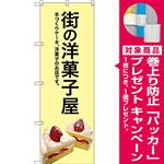 のぼり旗 街の洋菓子屋 (黄色地) (SNB-2775) [プレゼント付]