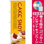 のぼり旗 CAKE SHOP (SNB-2777) [プレゼント付]