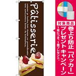 のぼり旗 Patisserie ケーキ (茶色) (SNB-2779) [プレゼント付]