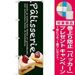 のぼり旗 Patisserie ケーキ (緑色) (SNB-2781) [プレゼント付]