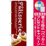 のぼり旗 Patisserie ケーキ (赤) (SNB-2783) [プレゼント付]