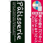 のぼり旗 Patisserie (緑) (SNB-2785) [プレゼント付]