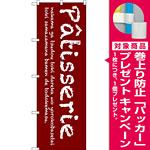 のぼり旗 Patisserie (赤) (SNB-2786) [プレゼント付]
