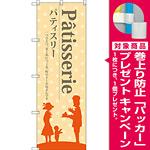 のぼり旗 パティスリー (黄色地) (SNB-2790) [プレゼント付]