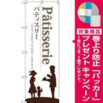 のぼり旗 パティスリー (白地) (SNB-2791) [プレゼント付]