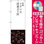 のぼり旗 本格フランス洋菓子の店 (SNB-2792) [プレゼント付]
