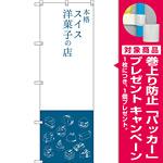 のぼり旗 本格スイス洋菓子の店 (SNB-2794) [プレゼント付]