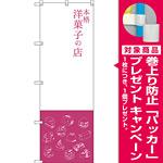 のぼり旗 本格洋菓子の店 (SNB-2795) [プレゼント付]