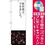 のぼり旗 新作菓子できました (SNB-2796) [プレゼント付]