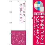 のぼり旗 カフェスペース (SNB-2799) [プレゼント付]