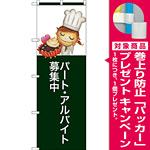 のぼり旗 パートアルバイト募集中 (SNB-2806) [プレゼント付]