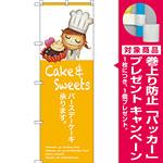 のぼり旗 cake sweet バースデーケーキ承ります  (SNB-2807) [プレゼント付]