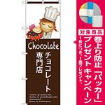 のぼり旗 チョコレート専門店 (SNB-2808) [プレゼント付]