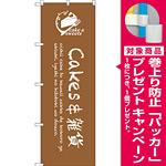 のぼり旗 cakes&雑貨 (SNB-2818) [プレゼント付]