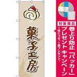 のぼり旗 菓子工房 (ロールケーキ) (SNB-2819) [プレゼント付]