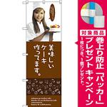 のぼり旗 美味しいケーキ (SNB-2827) [プレゼント付]