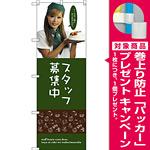 のぼり旗 スタッフ募集中 (女性スタッフ) (SNB-2832) [プレゼント付]