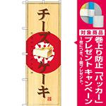 のぼり旗 チーズケーキ 写真 (SNB-2834) [プレゼント付]