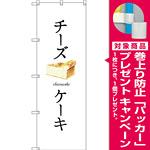 のぼり旗 チーズケーキ (白地) (SNB-2836) [プレゼント付]