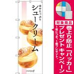 のぼり旗 幸せたっぷりシュークリーム (SNB-2838) [プレゼント付]