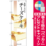 のぼり旗 笑顔とろけるチーズケーキ (SNB-2839) [プレゼント付]