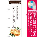 のぼり旗 手作りシュークリーム (SNB-2842) [プレゼント付]