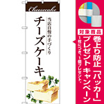 のぼり旗 手作りチーズケーキ (SNB-2843) [プレゼント付]