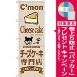 のぼり旗 チーズケーキ専門店 (SNB-2854) [プレゼント付]