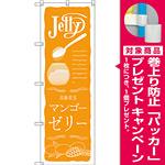 のぼり旗 マンゴーゼリー (SNB-2856) [プレゼント付]