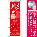 のぼり旗 いちごゼリー (SNB-2858) [プレゼント付]