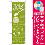 のぼり旗 キウイゼリー (SNB-2859) [プレゼント付]