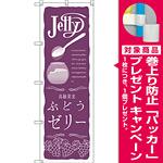 のぼり旗 ぶどうゼリー (SNB-2863) [プレゼント付]