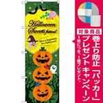 のぼり旗 Halloween Sweets Festival (SNB-2878) [プレゼント付]