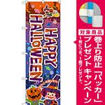 のぼり旗 Happy Halloween (かぼちゃと魔女) (SNB-2879) [プレゼント付]