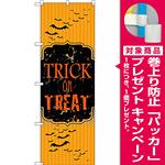のぼり旗 Happy Halloween (コウモリシルエット) (SNB-2881) [プレゼント付]