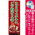 のぼり旗 クリスマスチキン (SNB-2883) [プレゼント付]