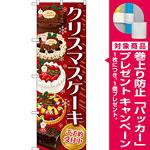 のぼり旗 クリスマスケーキ 赤 (SNB-2884) [プレゼント付]