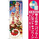 のぼり旗 クリスマスケーキ ご予約承ります ホールケーキイラスト (SNB-2885) [プレゼント付]