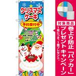 のぼり旗 クリスマスケーキ サンタ (SNB-2886) [プレゼント付]