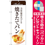 のぼり旗 焼きたてパン 上段に茶帯 下段にパンのイラスト(SNB-2887) [プレゼント付]