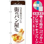 のぼり旗 街のパン屋さん 白地 (SNB-2888) [プレゼント付]
