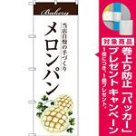のぼり旗 メロンパン 当店自慢の手づくり 白地 (SNB-2898) [プレゼント付]