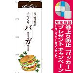 のぼり旗 バーガー (SNB-2901) [プレゼント付]