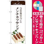 のぼり旗 メンチカツサンド (SNB-2905) [プレゼント付]