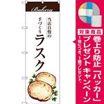 のぼり旗 ラスク (SNB-2906) [プレゼント付]
