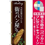 のぼり旗 街のパン屋さん 茶色 (SNB-2911) [プレゼント付]