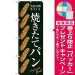 のぼり旗 焼きたてパン 左にフランスパンのイラスト6つ 緑(SNB-2920) [プレゼント付]