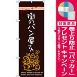 のぼり旗 街のパン屋さん 手書き風文字 茶色 (SNB-2925) [プレゼント付]