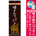のぼり旗 焼きたてパン 茶地 下段にパンのイラスト(SNB-2926) [プレゼント付]